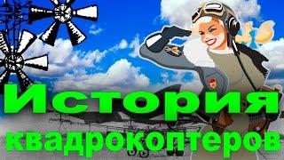 Квадрокоптер. История развития и создания.(, 2016-11-19T22:05:30.000Z)