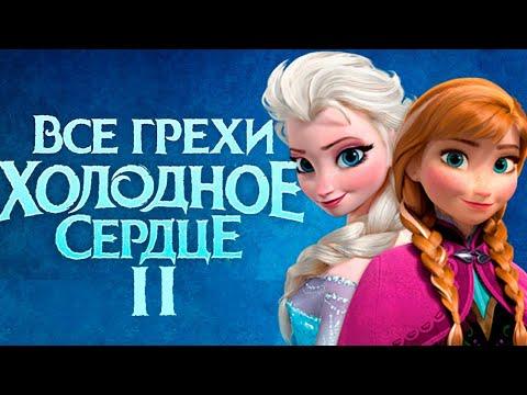 Все киноляпы и грехи мультфильма Холодное сердце 2