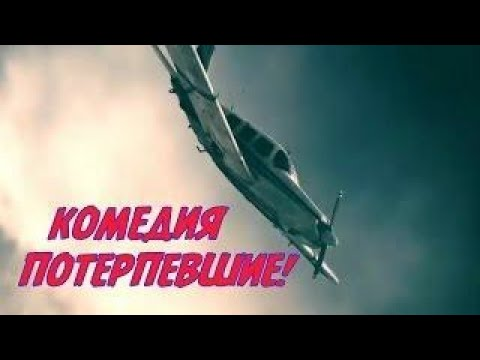 РЖАЛ ДО СЛЁЗ КОМЕДИЯ ПОТЕРПЕВШИЕ НОВЫЕ КОМЕДИИ РУССКИЕ фильмы 2019 2020