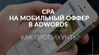 Как запихнуть партнёрскую ссылку(CPA) на мобильный оффер в Adwords