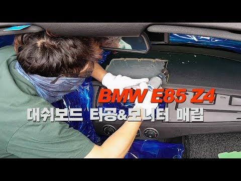 [DIY] BMW E85 Z4 POPUP MONITOR RETROFIT