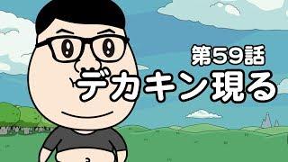 第59話「デカキン現る!」オシャレになりたい!ピーナッツくん【ショートアニメ】