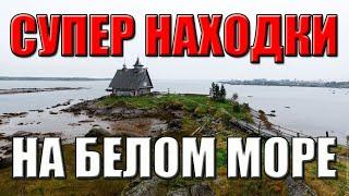 Невероятные находки на Белом море Классный коп металла с Garrett Ace   Go Find