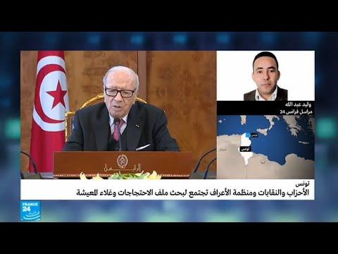 الرئيس التونسي يبحث مع الأحزاب الحاكمة ومنظمات المجتمع المدني سبل الخروج من الأزمة  - 21:23-2018 / 1 / 13
