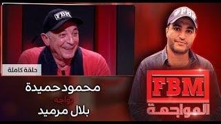 FBM المواجهة .. محمود حميدة في مواجهة بلال مرميد