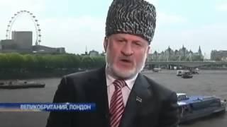 Лидер чеченцев Ахмед Закаев  За бандитами на Донбассе стоит Российское государство видео   Новости