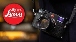 10 เรื่องจริงกล้อง Leica (ไลก้า) ที่คุณอาจไม่เคยรู้ ~ LUPAS