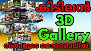 How can use 3D galary in your mobile (malayalam)