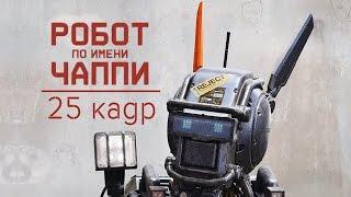 Робот по имени Чаппи [Обзор фильма]