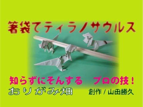ハート 折り紙 折り紙 恐竜 トリケラトプス 折り方 : youtube.com