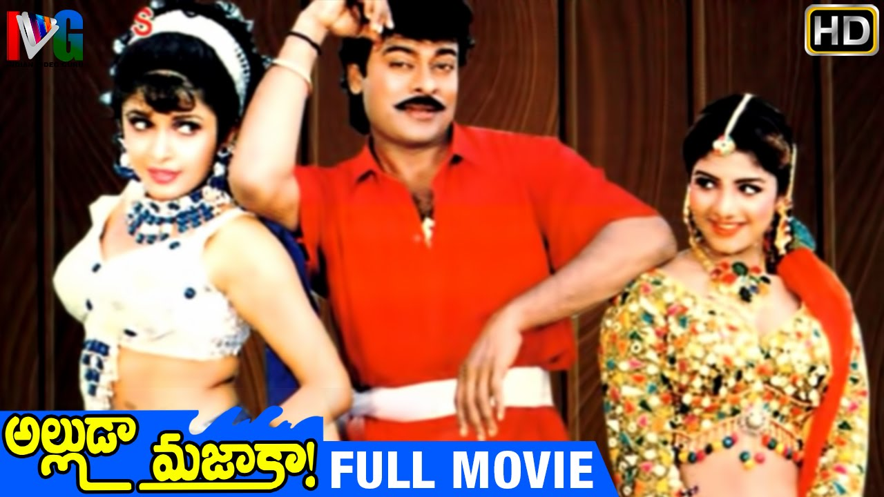 Alluda Majaka Telugu HD Movie | Chiranjeevi, Ramya Krishna | watch online