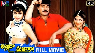 Alluda Majaka Telugu Full Movie | Chiranjeevi | Ramya Krishna | Rambha | Srihari | Indian Video Guru