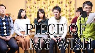 PIECE OF MY WISH / 今井美樹 ▽ユニット名:くねとも Lead 横田くねくね...