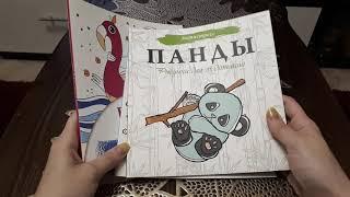 РАСКРАСКИ АНТИСТРЕСС/НОВИНКИ/ПОКУПКИ/КАНЦЕЛЯРИЯ