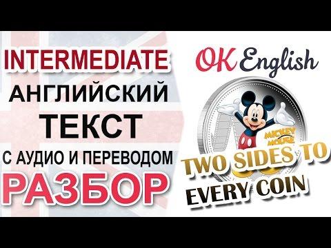 Two Sides to Every Coin - английский текст intermediate, разбор | OK English Уроки английского