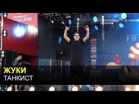 ЖУКИ - Танкист (FIFA Fan Fest, Москва 6.07.2018)