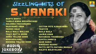 Sizzling Hits of S Janaki | Super Hit Kannada Songs of S. Janaki | Jukebox