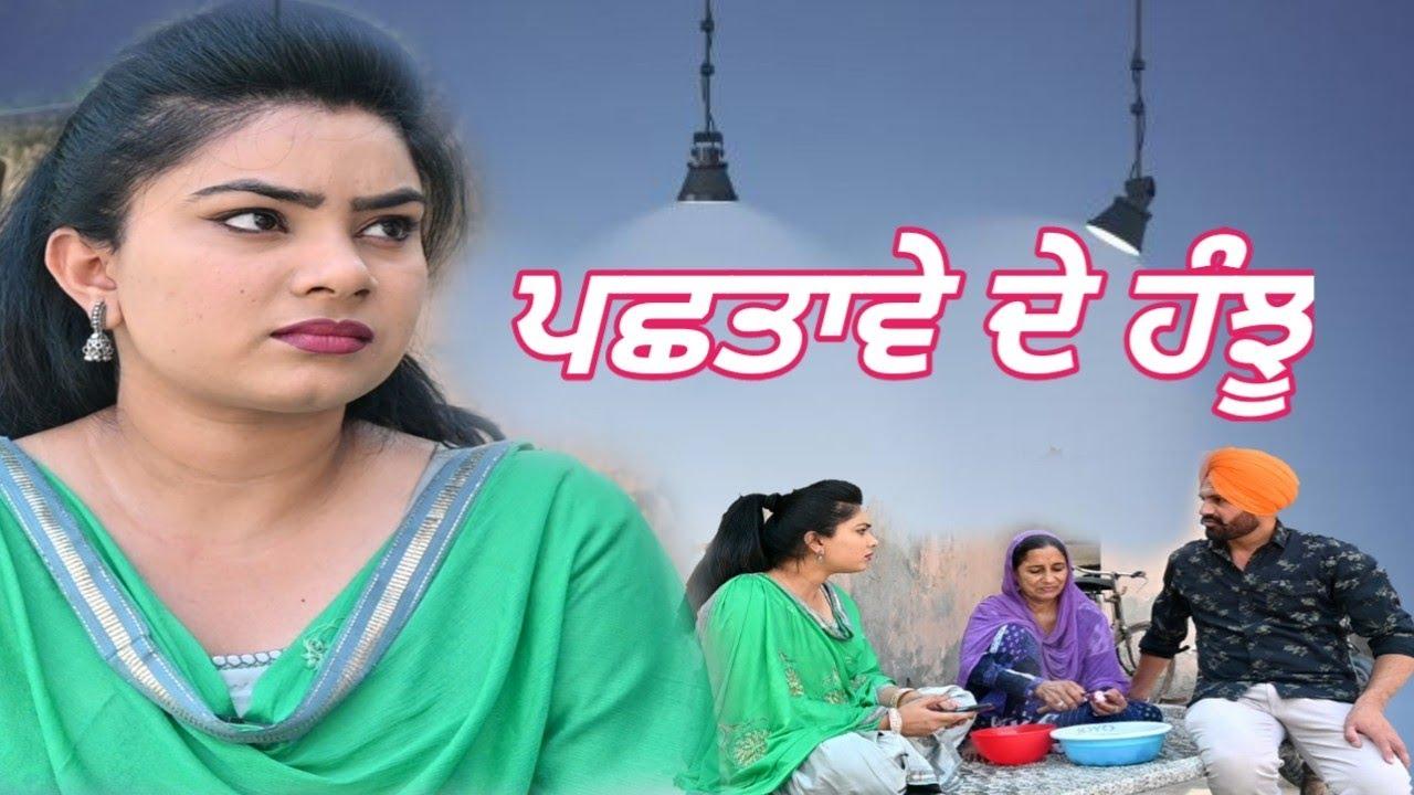 ਪਛਤਾਵੇ ਦੇ ਹੰਝੂ Pachhtawe de Hanju punjabi short movie Angad tv Abhepur