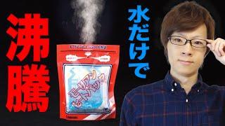 水を入れるだけで瞬時に沸騰するモーリアンヒートパックがスゴイ! thumbnail