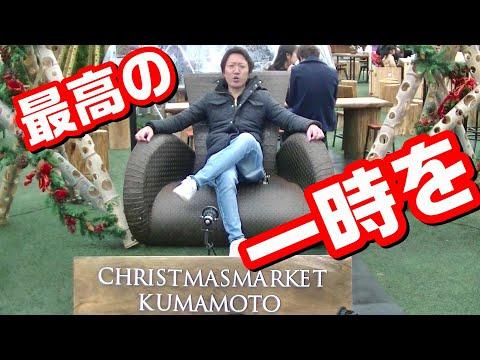 「オルタナのYouTuber「ヤマケン」がクリスマスマーケット熊本にやってきた〜♫」