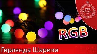 видео Гирлянда «Твинкл-Лайт» в СПб