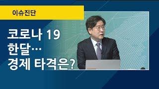 코로나19 한달…경제 타격은? / 이슈진단 / 매일경제TV