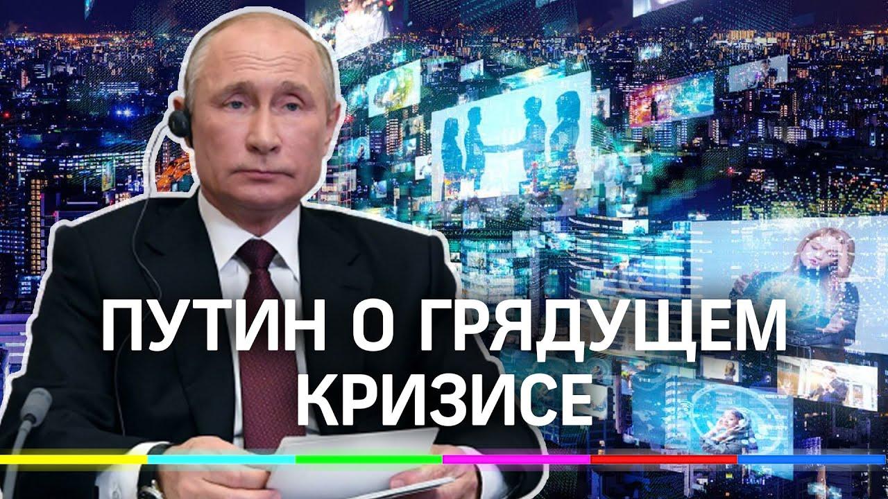 Путин и Трамп собирают 12 трлн дол. на спасение мира от Великой депрессии. Первый день саммита G20