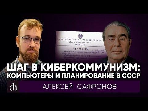 Шаг в киберкоммунизм: компьютеры и планирование в СССР/Алексей Сафронов