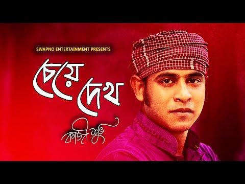 Cheye Dekho | চেয়ে দেখ | Kazi Shuvo | Tanin Subha | Raz | Bangla New Song 2020