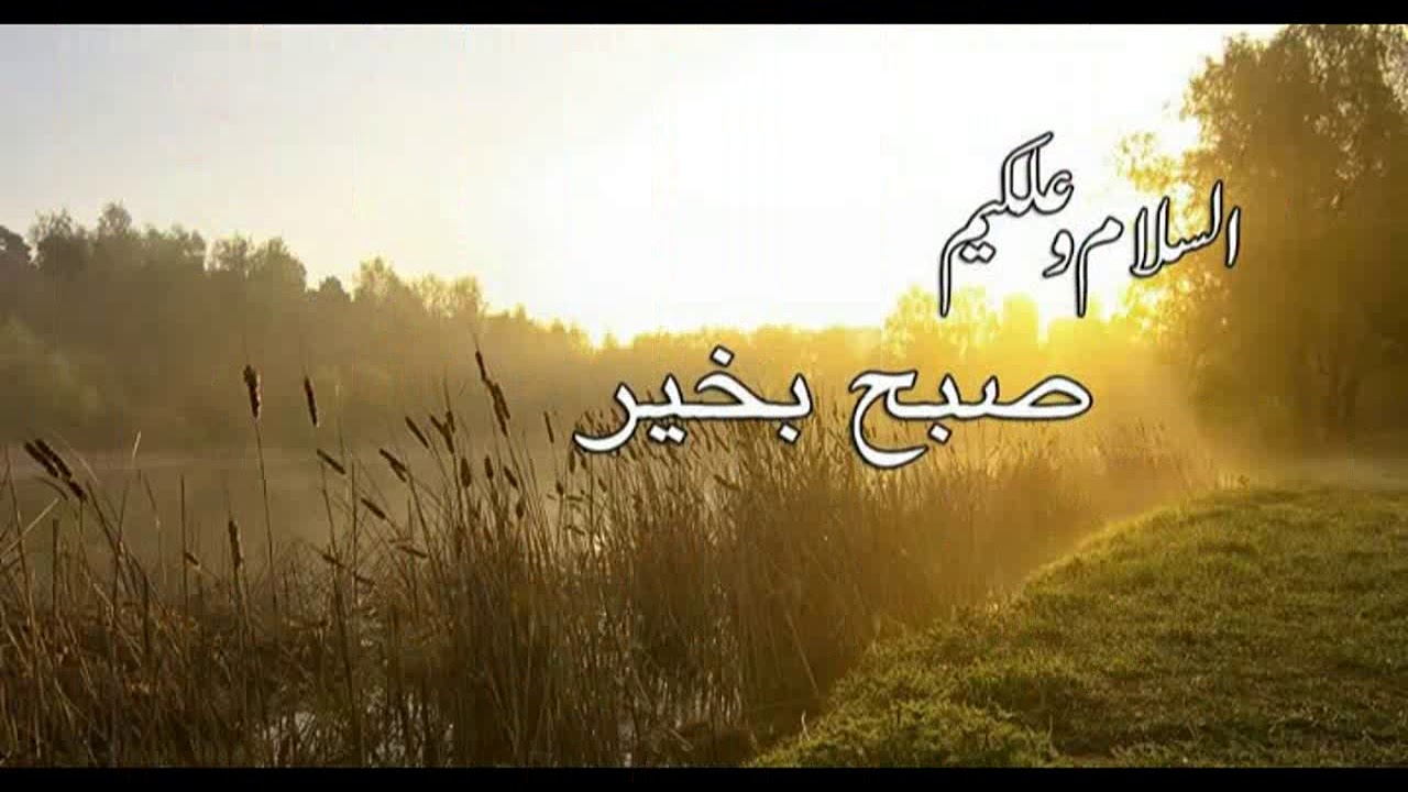 subha bakhair urdu morning wallpaper images - youtube