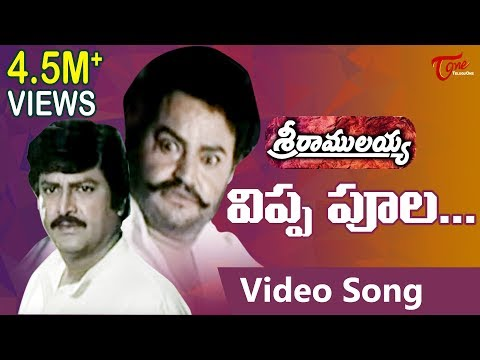 Sri Ramulayya Songs - Vippa Poola - Mohan Babu - Soundarya