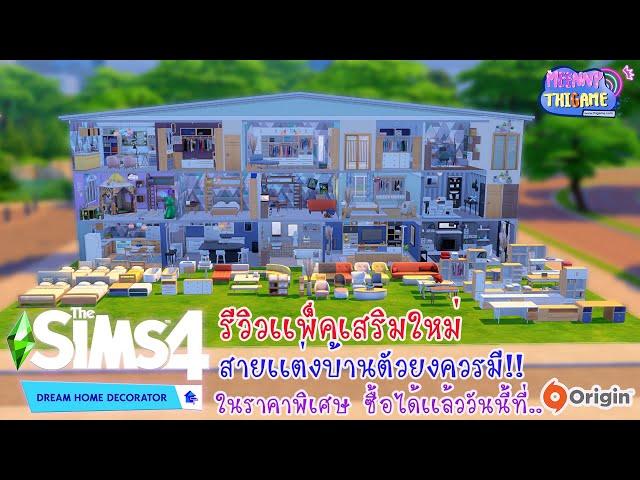 The Sims 4 - รีวิวเเพ็คเสริมใหม่  Dream Home Decorator Game Pack