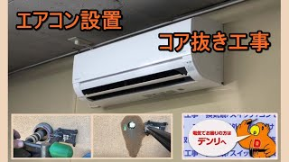 エアコン設置 都市ガス仕様エアコン取外し、コンクリート穴あけ!