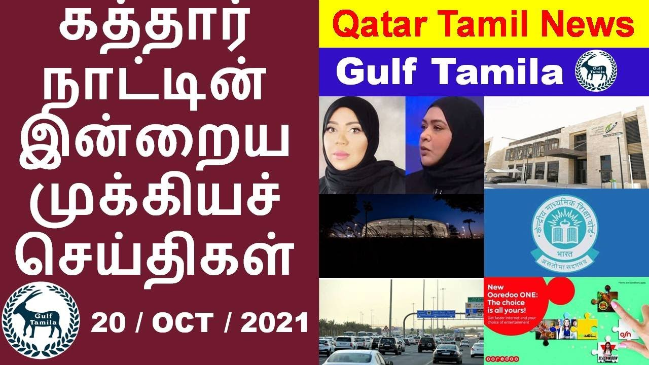 Qatar Tamil News | 3rd dose update | CBSE Exam | PHCC timing update | Amir cup | Private school
