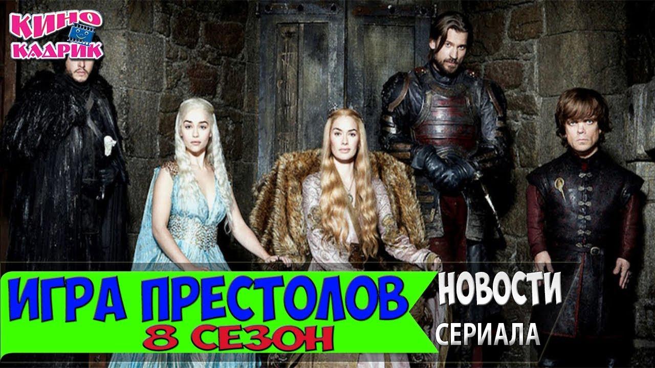 три игра престолов смотреть все сезоны почек