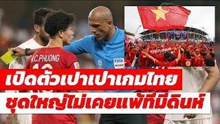 เผยโฉมกรรมการเกมส์เยือนเวียดนาม / สถิติดี! ทีมชาติไทยชุดใหญ่ไม่เคยแพ้ที่มีดินห์