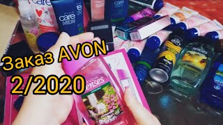 заказ AVON 2/2020 Большой  заказ/наборы/ 1часть/ бюджетная косметика