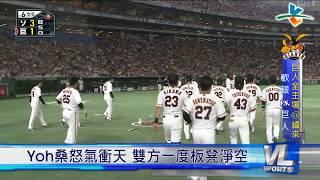 前一場靠著三位投手完成無安打比賽壯舉的東京讀賣巨人,今天與軟銀鷹進行...