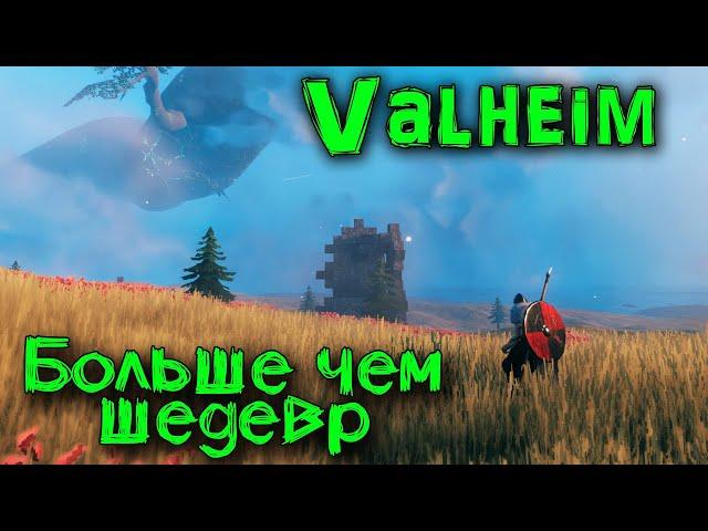 Valheim (видео)