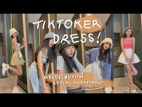 How to dress like tiktoker แต่งตัวสไตล์ชาวติ๊กต็อก + แชร์ประสบการณ์โดนลวนลาม | itim's style