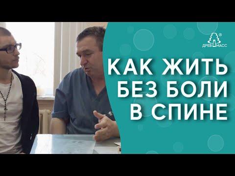 Хондроз поясницы и спины: причины, симптомы, лечение (фото)