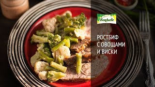 Ростбиф с овощами и виски - Горячие блюда от Bonduelle