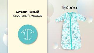 Спальные мешки (муслин) от GlorYes! от 0 до 2,5 лет(Выбрать расцветки и приобрести можно на сайте: www.gloryes.ru Система свободного пеленания для малышей от 0 до..., 2016-02-24T21:18:40.000Z)