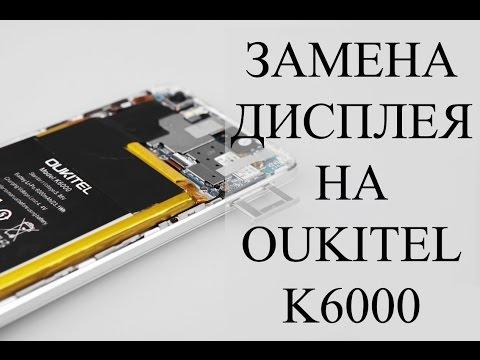 Oukitel K6000 Замена дисплея