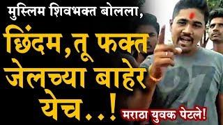 शिवरायांवर आक्षेपार्ह बोलणाऱ्या छिंदमची बोलती केली कायमची बंद! हाच व्हिडीओ व्हायरल Shripad Chindam