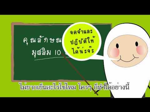 อนาชีด : มุสลิม 10 ประการ (ซับไทย) [Full Version HD]