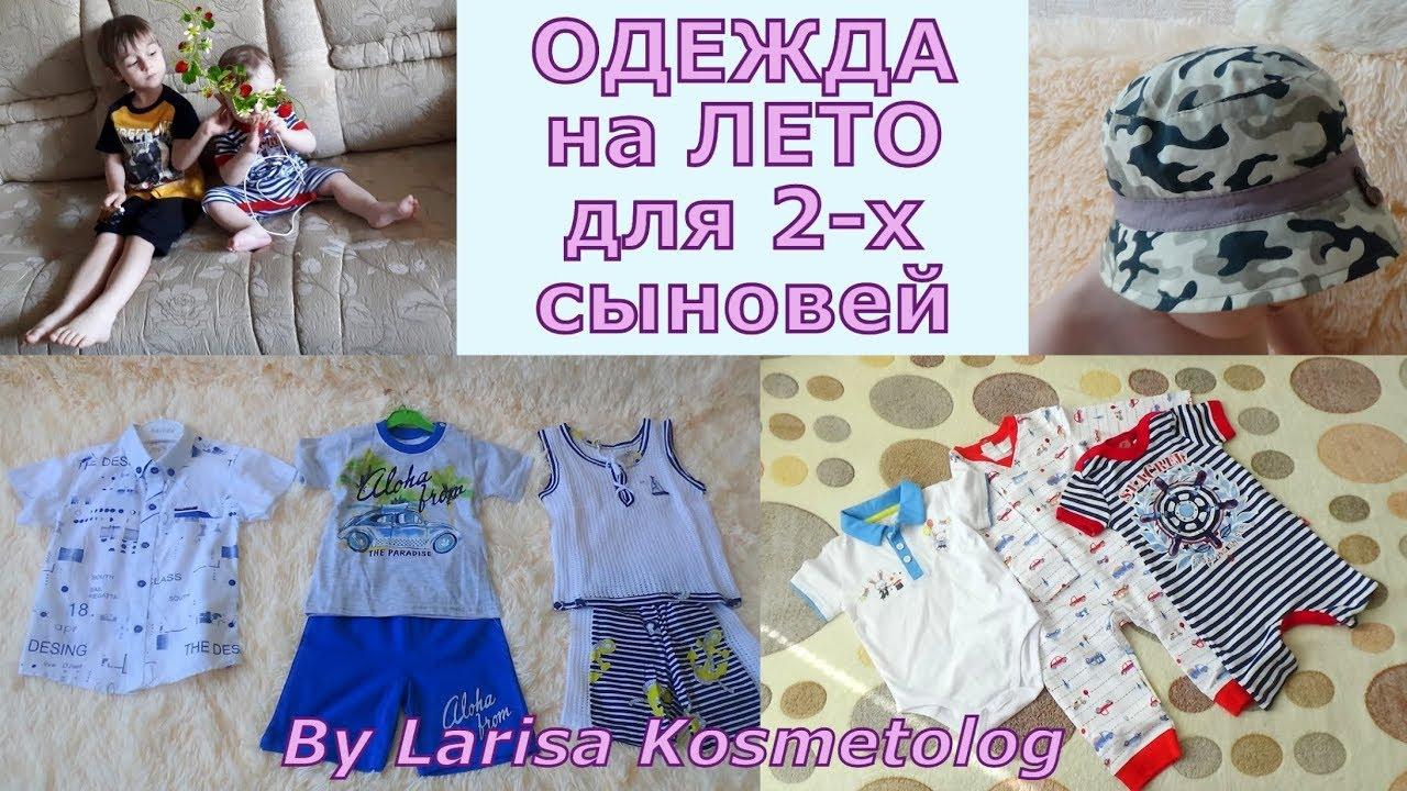 Обновки для мальчиков на лето 2018 / Одежда, обувь, панамки, кепки #ДЕТСКАЯОДЕЖДА