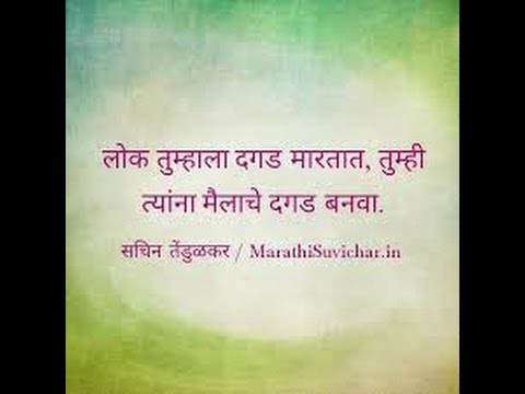 Marathi Motivational Quotes To Speak English. Classes In KOLHAPUR . Spoken Course.