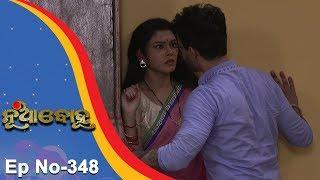 Nua Bohu  Full Ep 348  25th August 2018  Odia Serial   TarangTV