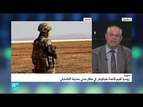 ما دوافع روسيا لإقامة قاعدة جديدة -مدنية- في سوريا؟  - نشر قبل 1 ساعة